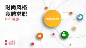 【履历PPT】精选20款履历PPT模板下载,履历范本快速套用
