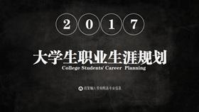 【生涯规划PPT】精选20款生涯规划PPT模板下载,生涯规划范本快速套用