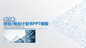 【商业ppt模板】精选20款商业ppt模板下载,商业ppt范本快速套用