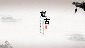 【中国风PPT】精选20款中国风ppt模板下载,中国风范本快速套用