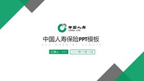 【企业PPT】精选20款企业PPT模板下载,企业范本快速套用