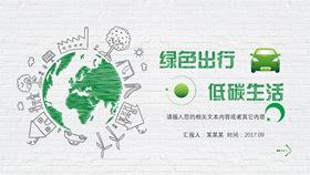 【环保ppt】精选20款地球环保ppt下载,环保议题范本快速套用