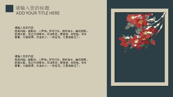 浓情藕断中国风PPT模板下载,见证美的一刻
