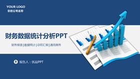 【金融PPT】精选20款金融PPT模板下载,金融范本快速套用