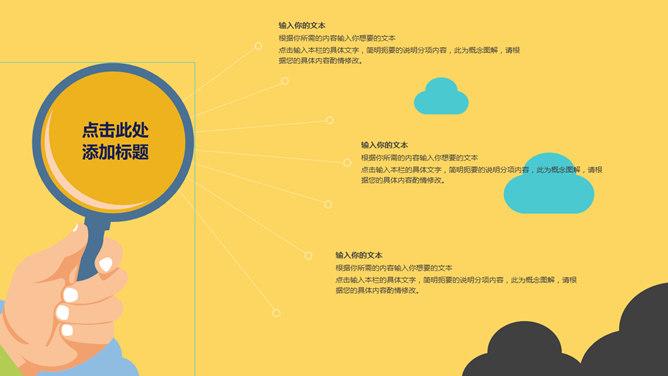 创意商业规格专用的创意PPT模板,适合用在创意报告