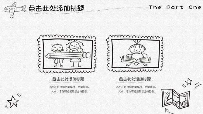 创意插画卡通PPT模板下载,插画族的最爱