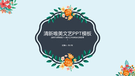 【PowerPoint】精选20款精美PPT模板下载,PTT范本可快速套用