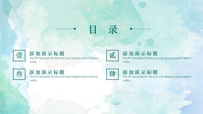 高雅轻水彩风格PPT模板下载,水彩纸风格推荐