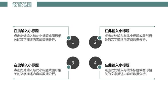 公司企业简介专用PPT模板下载,公司宣传可用