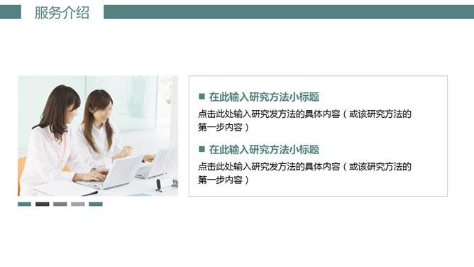 大气公司介绍企业宣传PPT模板