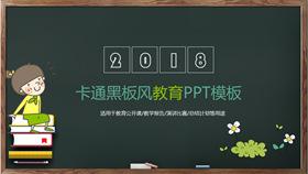 【黑板PPT】精选20款黑板PPT模板下载,黑板范本快速套用