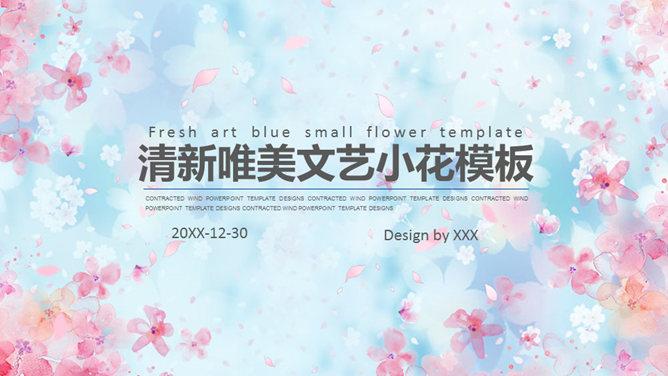 小花朵文艺风格PPT模板下载,装饰出你的内在美