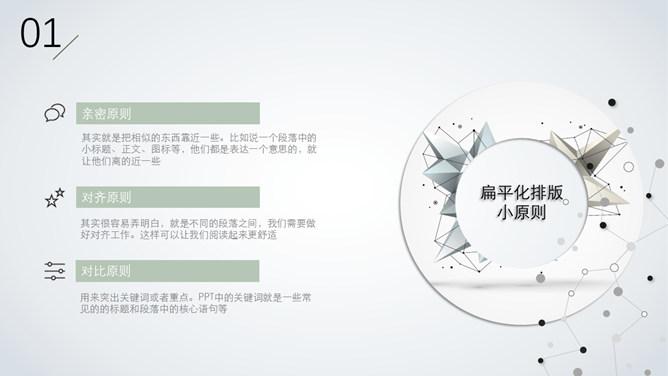简洁系点线风格PPT模版下载,简约简洁的首选