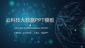 【科技PPT】精选20款科技PPT模板下载,科技感范本快速套用