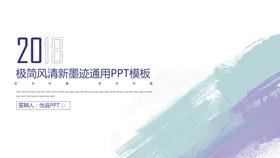 【简约PPT】精选20款简约PPT模板下载,简约范本快速套用