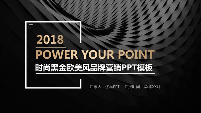2018大气黑色商业用风格PPT模板下载