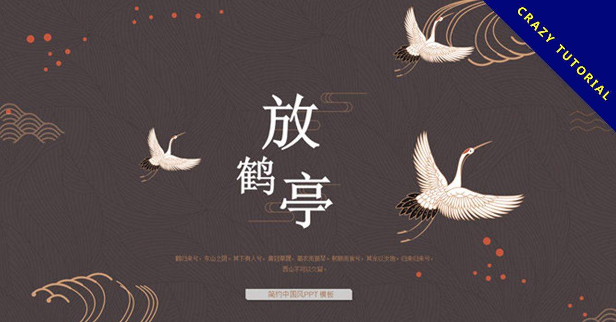【中國風PPT】精選20款中國風ppt模板下載,中國風範本快速套用