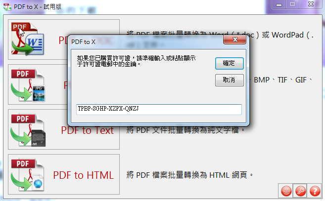 【PDF转档】办公室PDF TO X 超强转档软体,万用转换工具