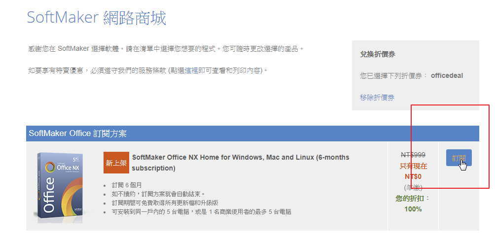 【免费office】全套SoftMaker Office NX套餐下载,包含WORD、EXCEL、Powerpoint