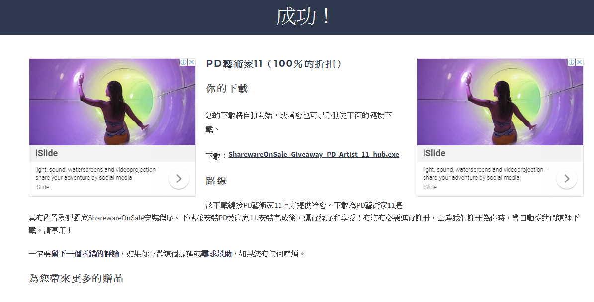 【艺术绘图】 PD Artist 11 艺术家绘图软体免费下载,画出你的设计魂