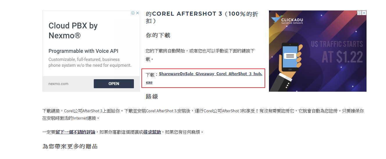 【照片编辑】Corel AfterShot 3 照片编辑软体下载,限量免费中