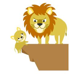 獅子の子落とし