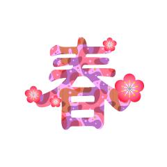 【梅花素材】精选12款梅花素材下载,梅花图片免费推荐款