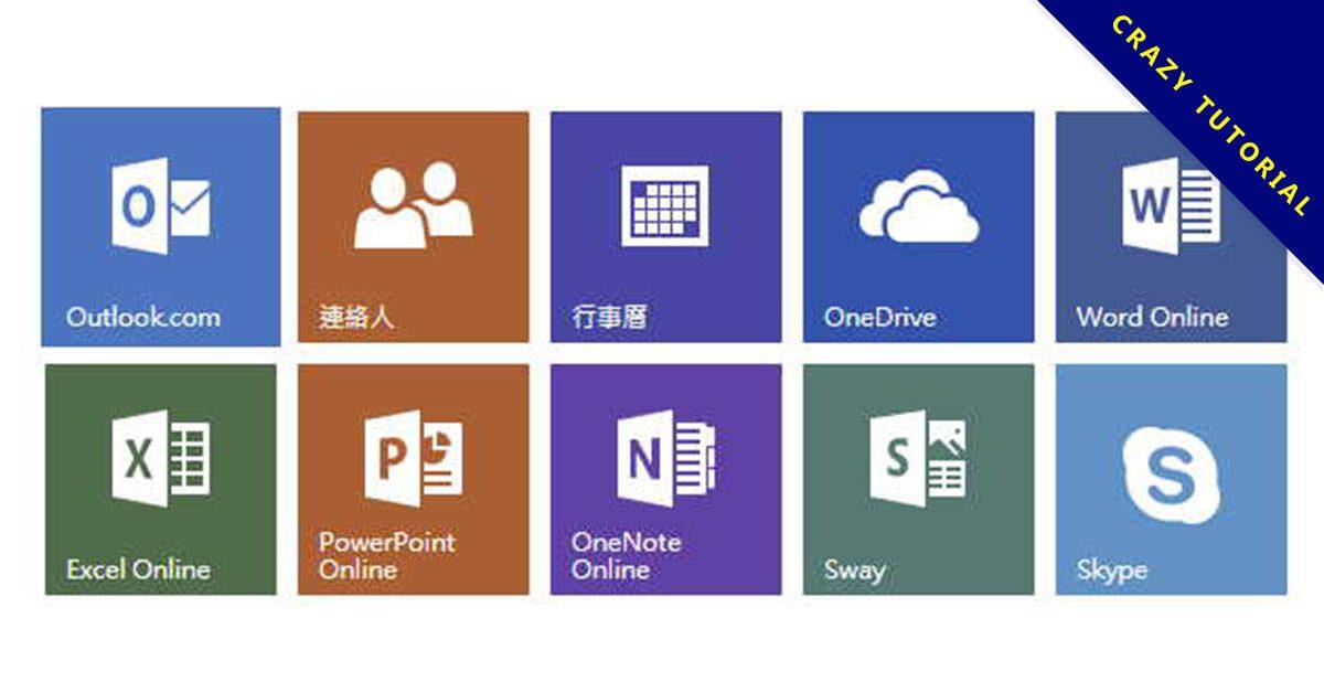 【線上OFFICE 】微軟線上免費Office Online App文書軟體,免安裝可相容所有格式