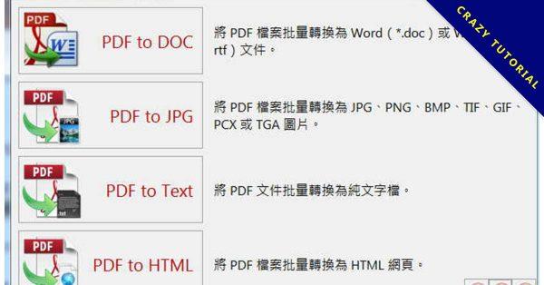 【PDF轉檔】辦公室PDF TO X 超強轉檔軟體,萬用轉換工具