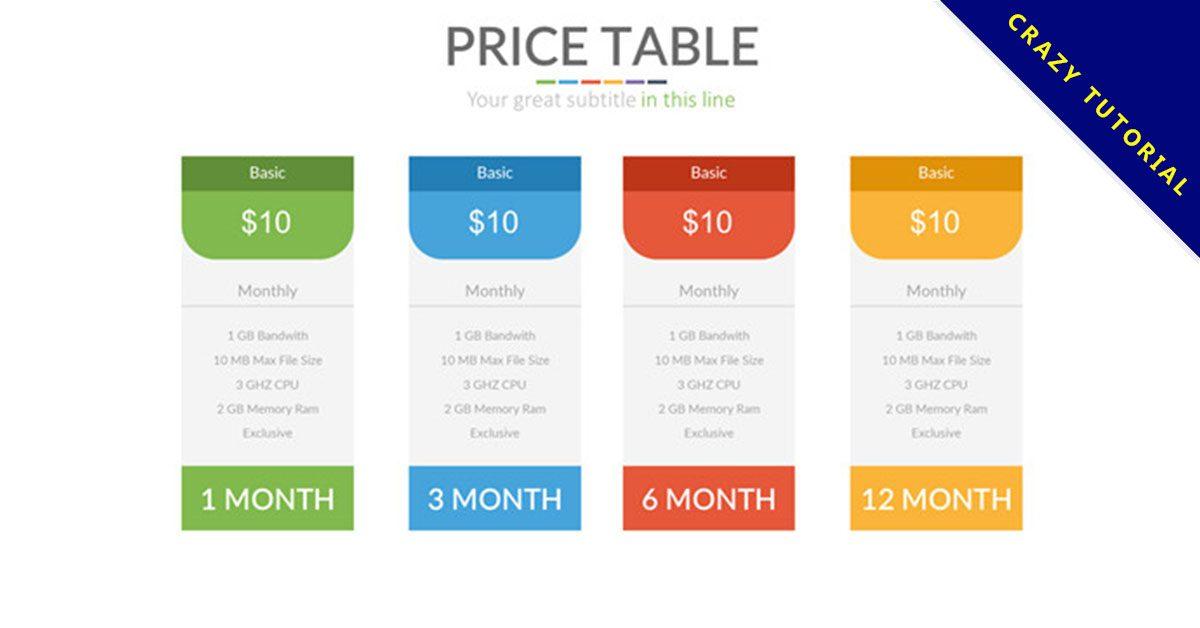 【價格表模板】精選10款PPT價格表模板下載,售價表格範本快速套用