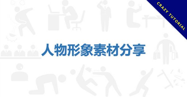 【PPT剪影素材】精選20款PPT剪影素材下載,人物剪影圖快速套用