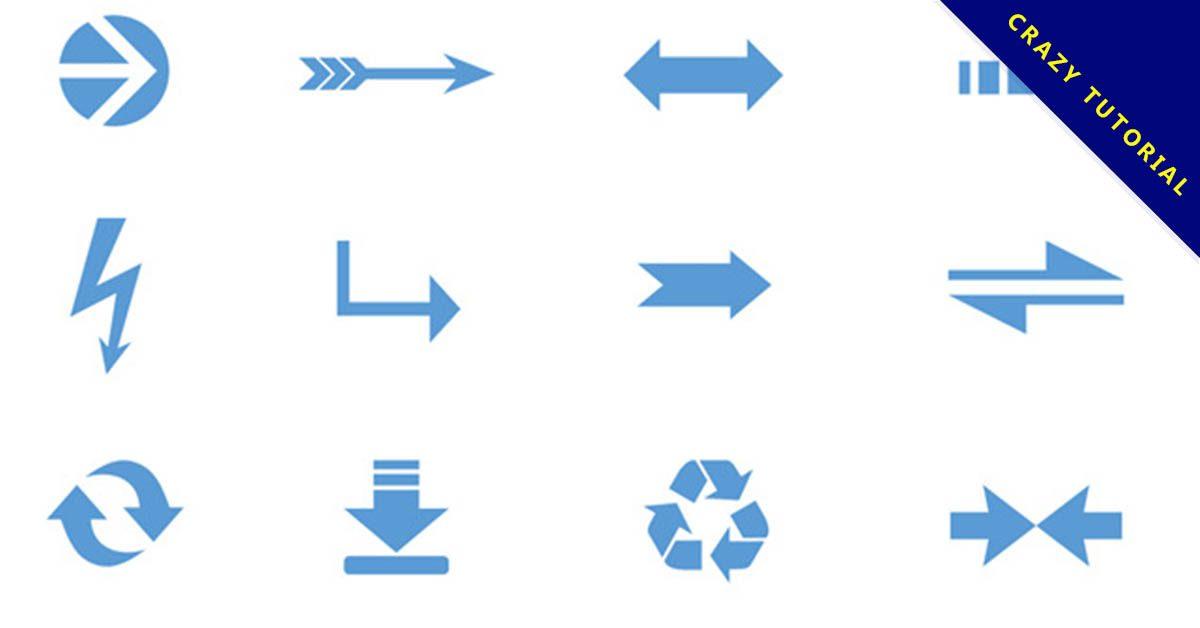 【PPT箭頭素材】精選15款PPT箭頭素材下載,箭頭圖案快速套用