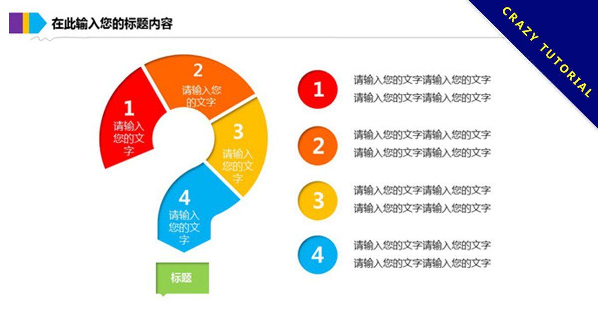 【關係圖列表】精選20款PPT關係圖列表下載,關係圖表範本快速套用