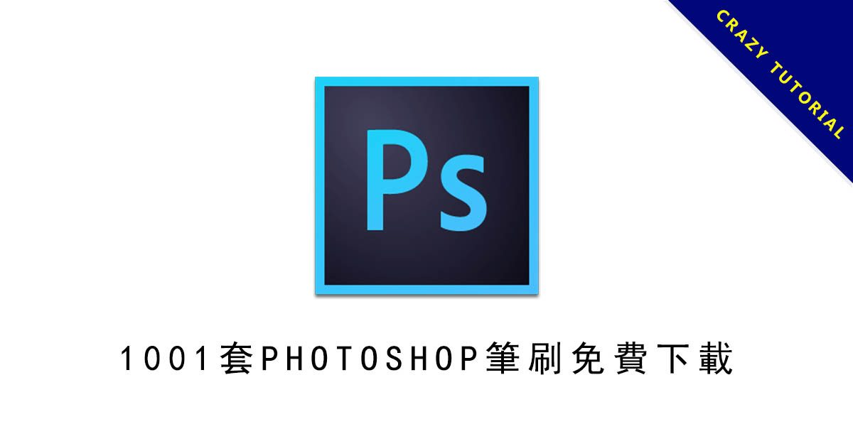 【PS筆刷】1001套PHOTOSHOP筆刷免費下載,讓你一次擁有全部PS筆刷