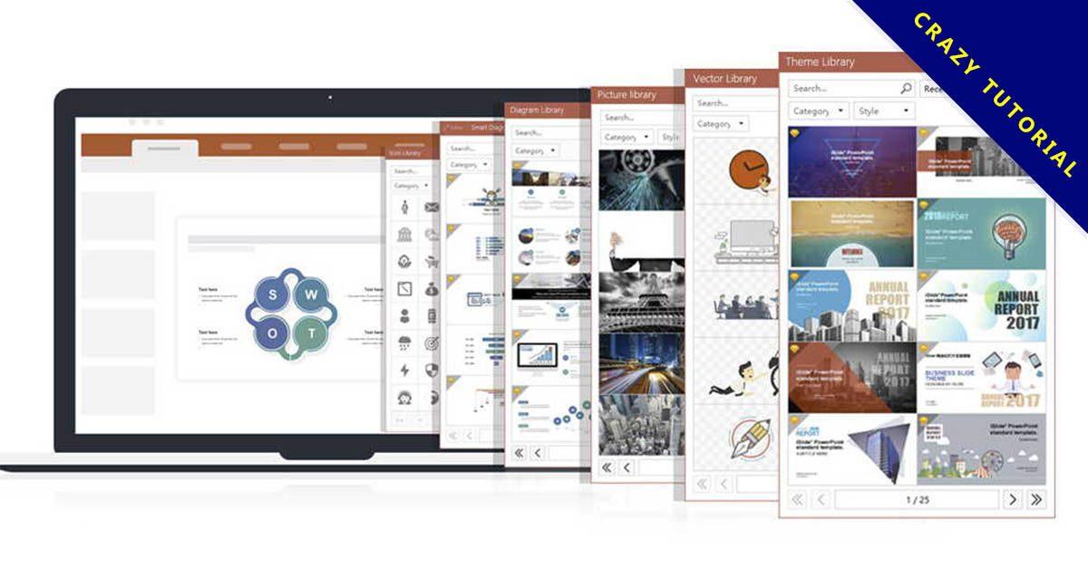 【PPT製作】iSlide Premium PPT幻燈片製作工具,目前限免中~原價59.99美金
