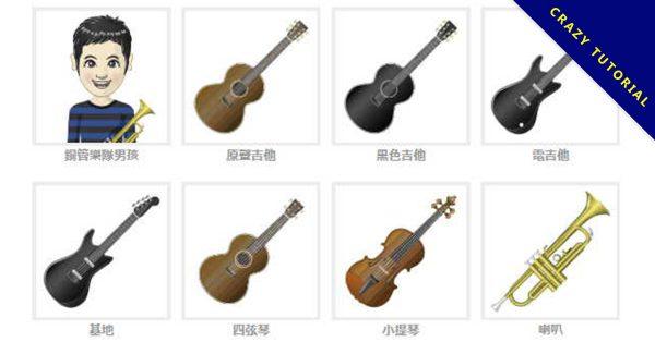 【樂器卡通圖】精選11款樂器卡通圖下載,樂器圖片免費推薦款