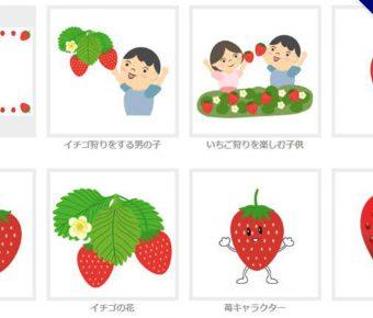 【草莓卡通】精選14款草莓卡通下載,草莓卡通圖案免費推薦款