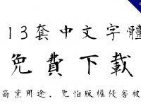 【免費字體】精選113套中文免費字體下載,字型可商業用途