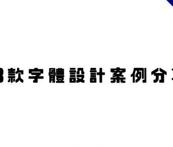 【字體設計】18款中文字體設計案例分享,設計字體作品