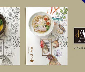 日式包裝設計欣賞,24款精品的設計作品和範例套用推薦