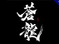 【書法作品】24款中國書法作品欣賞分享,書法設計推薦