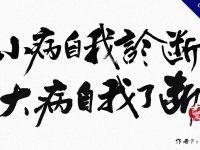 【書法欣賞】精選16款中國書法欣賞,書法比賽作品可參考
