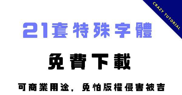 【特殊字體】21款中文特殊字體下載,可商業用途也可自用