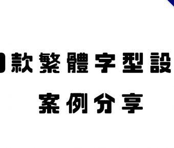 19款繁體中文字型設計作品案例分享,中文設計師必看