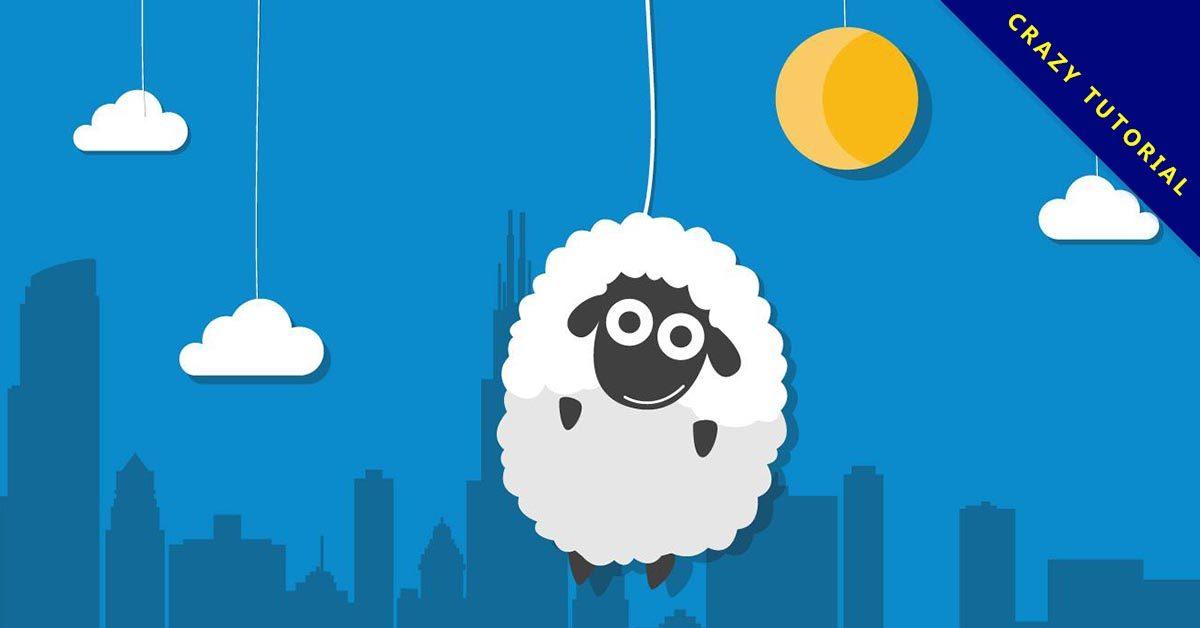 【羊卡通】7個優質的羊卡通下載,精美圖案推薦
