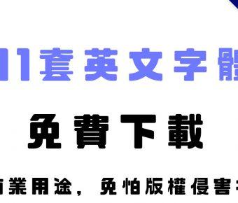【英文字體】精選111套英文字體下載,字型可商業也可自用