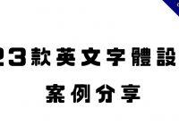 【字體設計】23款國外英文字體設計案例分享,適合設計的推薦字型