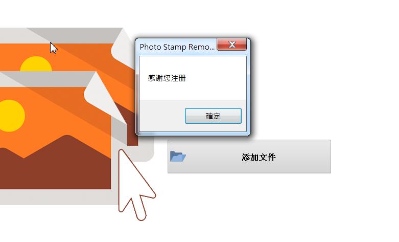 【去除背景】Photo Stamp Remover 一键去除背景软体下载