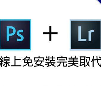 【PS+LR】線上修圖軟體,免費照片編輯內建免費濾鏡,可批次轉檔