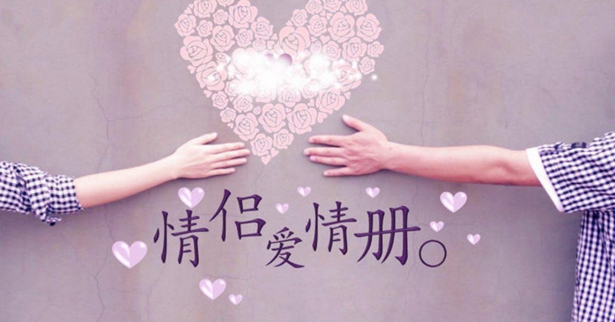 愛情手冊PPT模板下載,19頁高品質的婚禮愛情PPT推薦主題